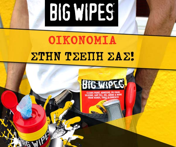 1savemoney_bigwipes