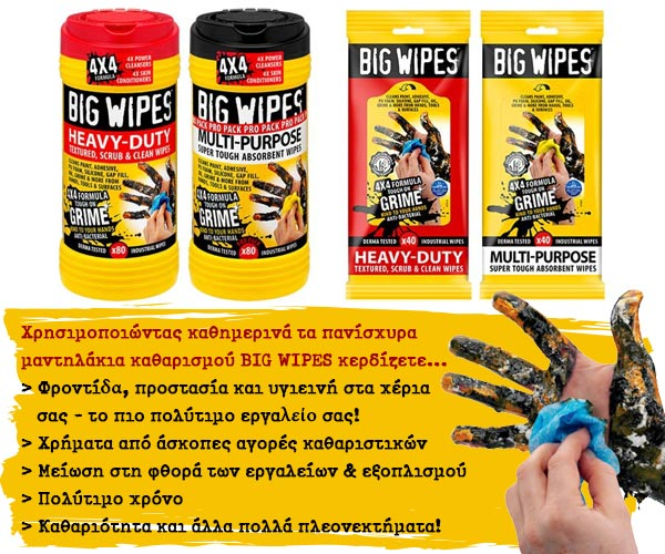 3savemoney_bigwipes